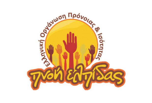 Η Μιχαήλ Αραμπατζής ΑΒΕΕΤ - ΕΛΛΗΝΙΚΗ ΖΥΜΗ στηρίζει έμπρακτα το έργο του οργανισμού Ελληνική Οργάνωση Πρόνοιας Ισότητας – ΠΝΟΗ ΕΛΠΙΔΑΣ